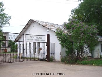 fabrikpaust