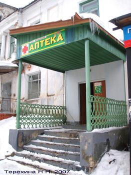 sovetska_011_apteka