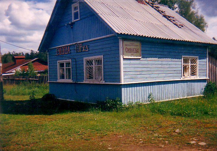 """Железнодорожная станция """"Судогда"""" в Муромцево, 2000 год"""