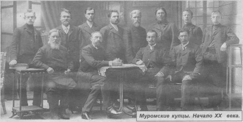 Муромские купцы. Начало XX века.