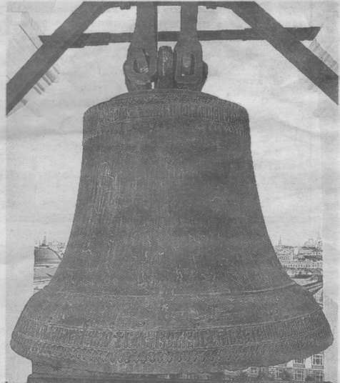 Глухой колокол, отлитый А.Чоховым (Муром)