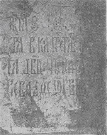 Борисоглебский монастырь. Надгробный камень над могилой Борисовых