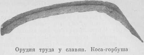 Орудия труда у славян. Коса-горбуша.