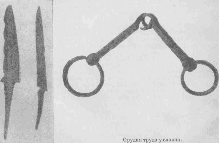 Орудия труда у славян. Хозяйственные ножи. Конские удила