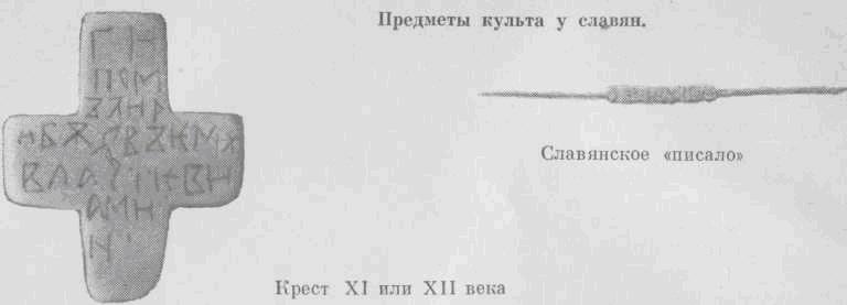 Предметы культа у славян