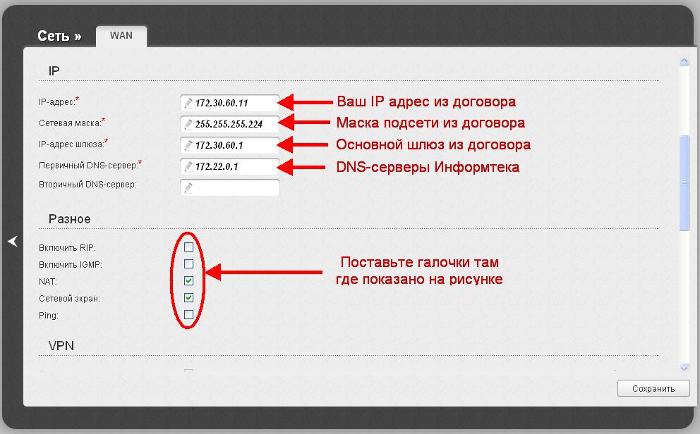 Dir-615 M1 Расширенные настройка - настройка WAN - адреса из договора и DNS Информетка