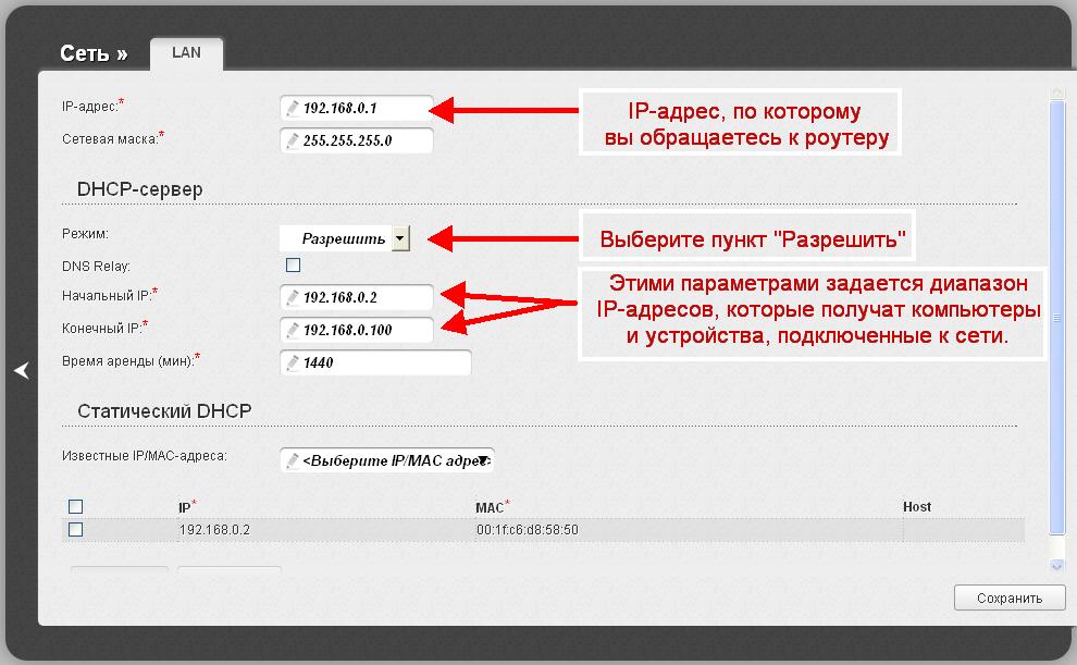 Включаем DHCP на Dir-615 M1