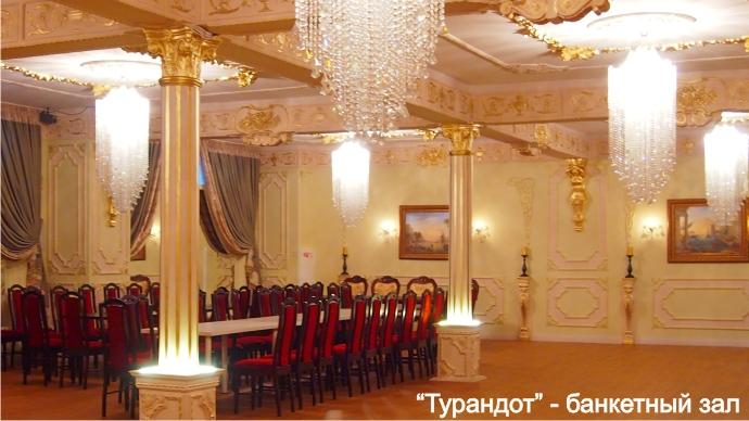 "Москва - Банкетный зал ""Турандот"""
