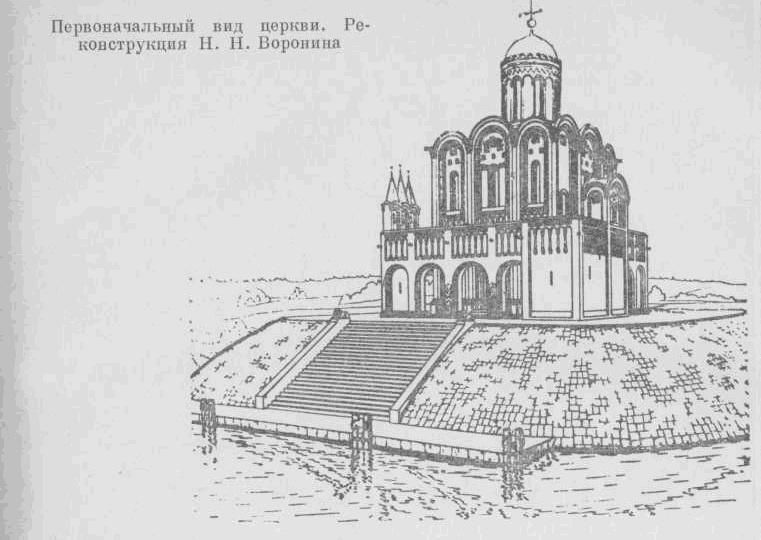Первоначальный вид церкви Покрова на Нерли. Реконструкция Н. Н. Воронина