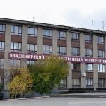 Первый корпус Владимирского государственного университета (Политех)