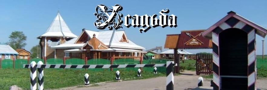 Усадьба Дмитриевка (логотип)
