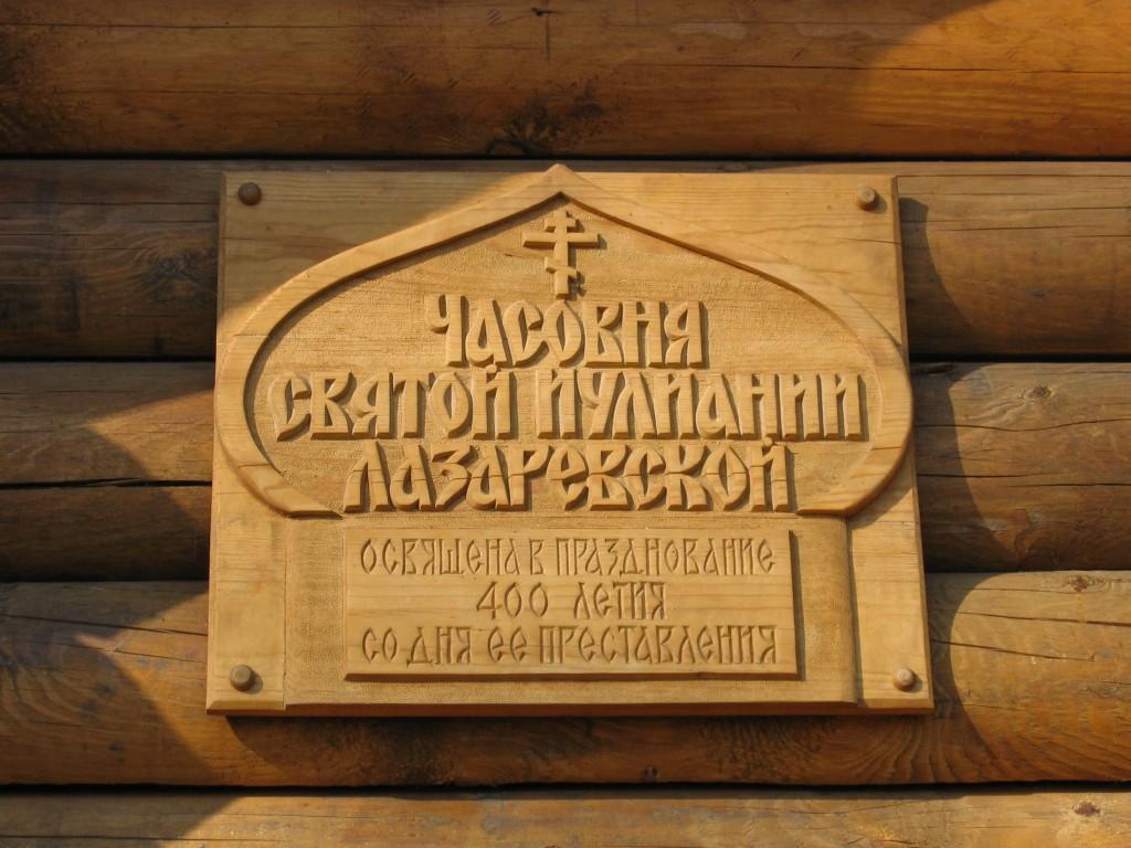 с Лазарево03