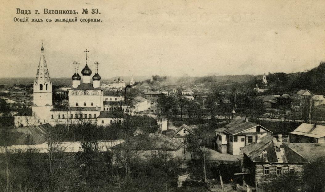 Город Вязники на открытке