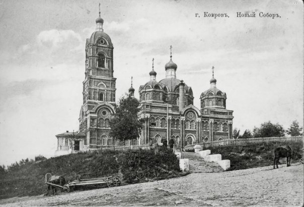 Ковров. Новый собор