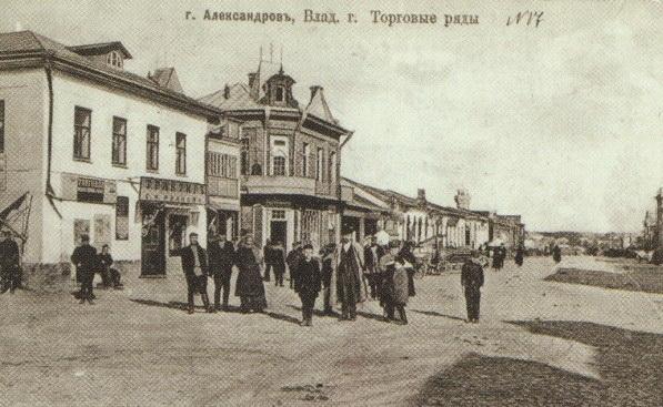 Музей-заповедник Александровская слобода