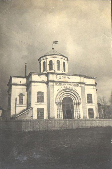 Электростанция номер 1 - Красный поселок  (Юрьев-Польский)