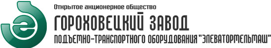 Гороховецкий завод подъемно-транспортного оборудования