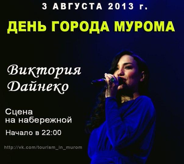 Виктория Дайнеко - концерт на набережной в день города Мурома 2013