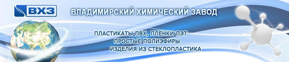 Владимирский химический завод