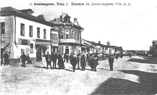 Железная дорога во Владимирской области. Старая фотография вокзала