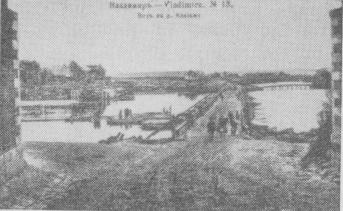 Мост через Клязьму ежегодно возводившийся на понтонах после весенних паводков. Репродукция со страинной открытки