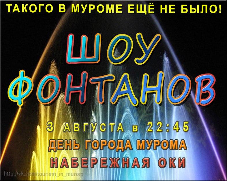 Шоу фонтанов в Муроме