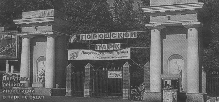 Городской парк Владимира