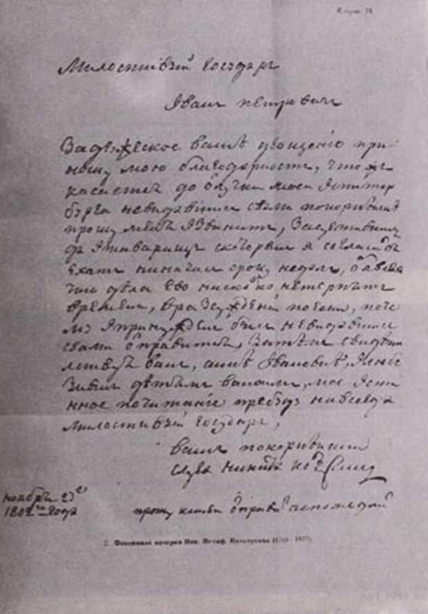 Письмо (автограф) Никиты Никифоровича Кольчугина (1753-1827)