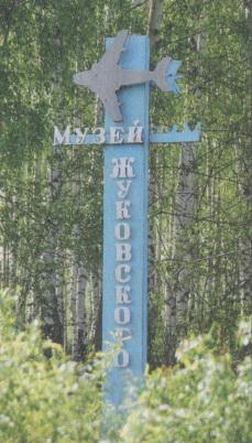 Усадьба Орехово прячется в стороне от больших дорог. Найти нужный поворот помогает указатель на обочине шоссе Лакинск — Колъчугино и Юрьев-Польский