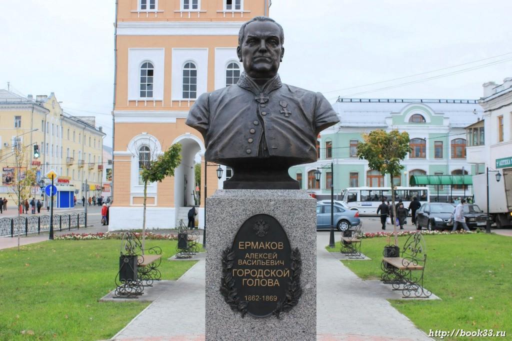 Памятник Ермакову