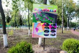 6934 Парк Молодежный в Муроме