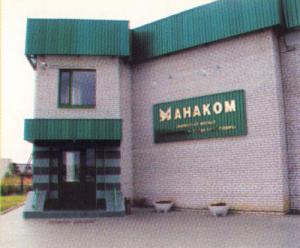 """Предприятие по производству лапши быстрого приготовления """"Анаком"""" в городе Лакинск"""