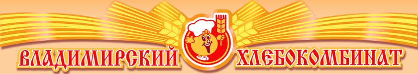 Владимирский хлебокомбинат - логотип