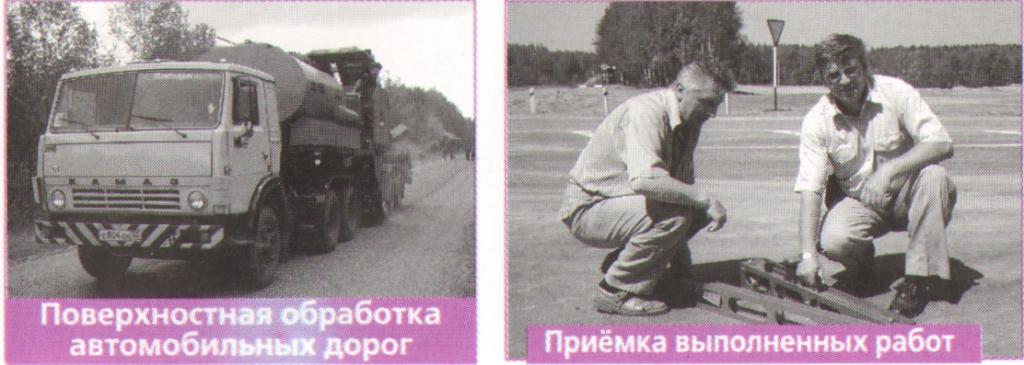 ДРСУ Киржачского района