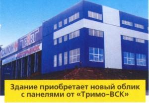 Здание с панелями от Тримо-ВСК