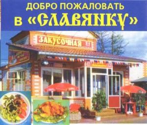 Кафе Славянка близ Покрова Петушинского района