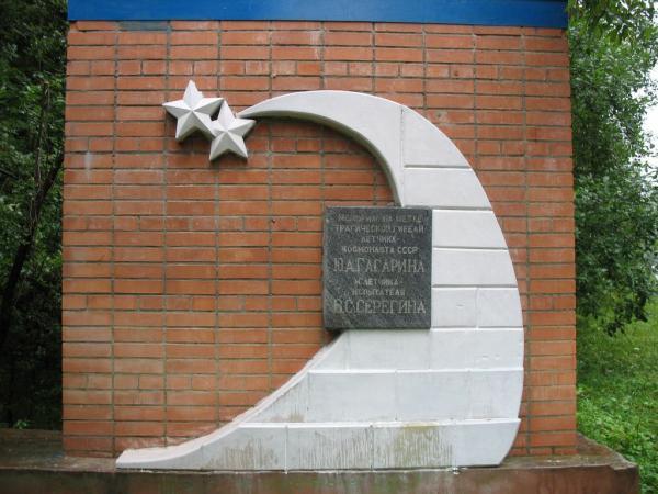 Мемориал Героя Советского Союза летчика-испытателя Владимира Серегина