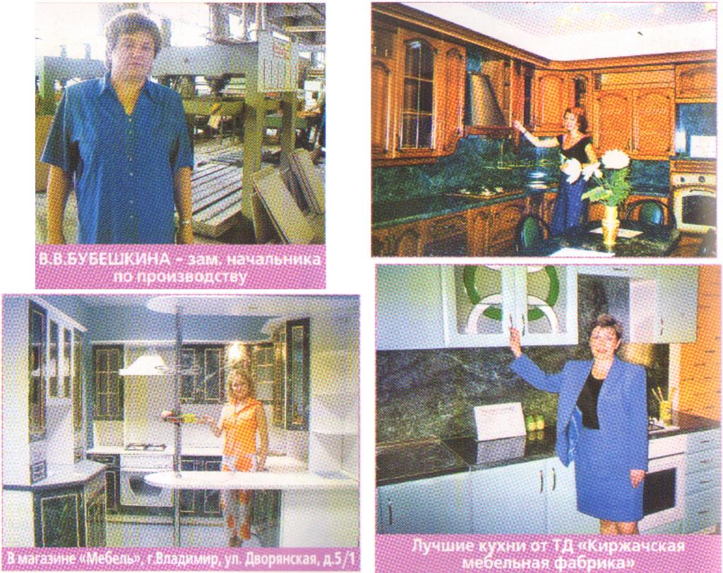 Кухни от ТД Киржачская мебельная фабрика