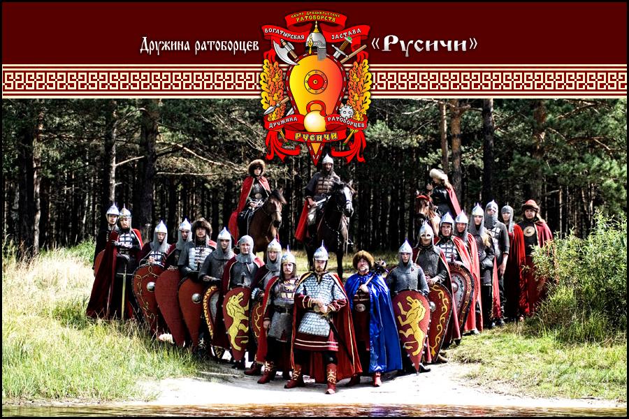 Коллектив Руссичи, город Меленки