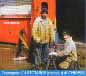 Сварщики С.В. Беспалов (слева) и А.М. Суворов