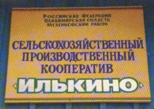 Сельскохозяйственный производственный кооператив Илькино