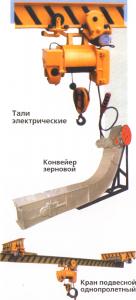 Грузоподъемное оборудование Гороховецкого завода ПТО Элеватормельмаш