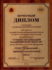 """Почетный диплом в номинации """"За наиболее динамичное развитие"""" для Муромского приборостроительного завода"""