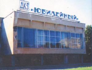 """Дом культуры """"Юбилейный"""" в Александрове"""