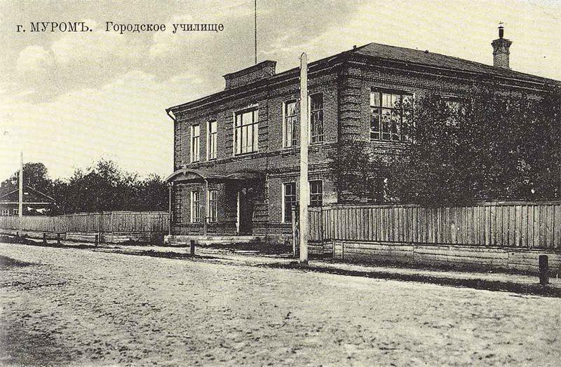 Городское трехклассное училище в Муроме (Бывшее уездное).