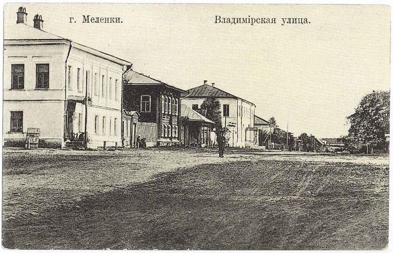 Город Меленки - Владимирская улица. Старая открытка