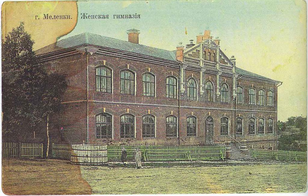 Город Меленки - женская гимназия на старой открытке.