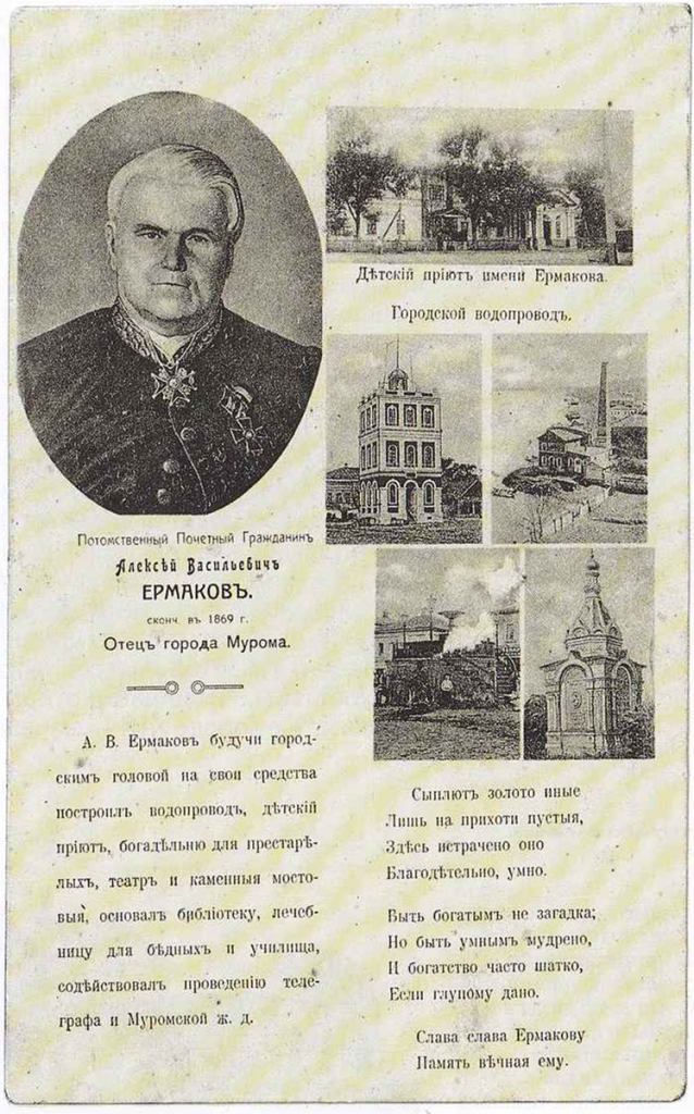 Деятельность муромского головы Алексея Васильивича Ермакова