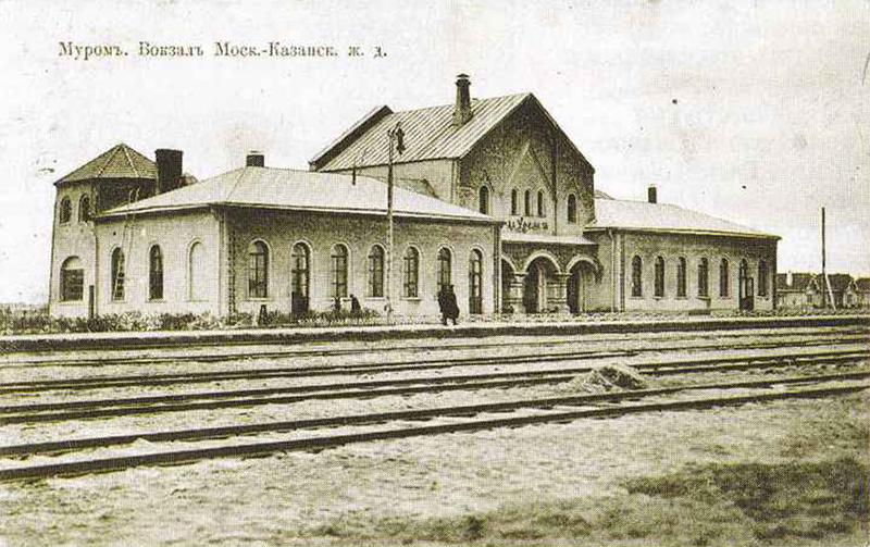 Железнодорожный вокзал в Муроме на старой открытке