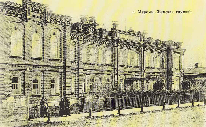 Женская гимназия в Муроме на старой открытке.